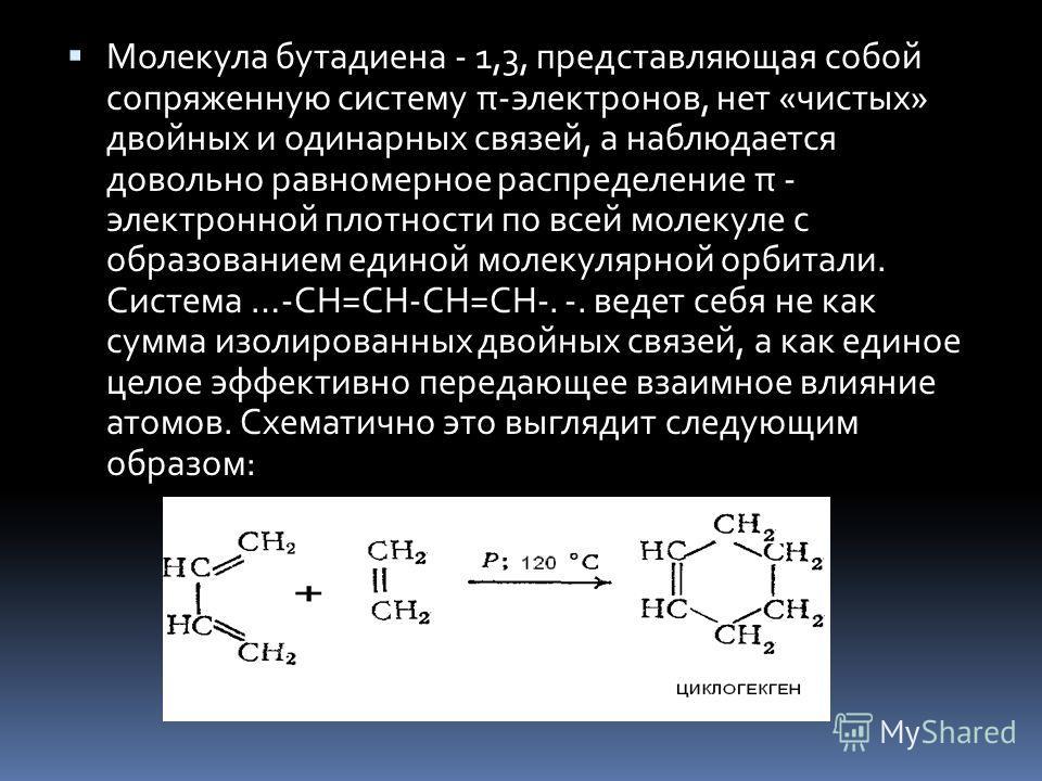Молекула бутадиена - 1,3, представляющая собой сопряженную систему π-электронов, нет «чистых» двойных и одинарных связей, а наблюдается довольно равномерное распределение π - электронной плотности по всей молекуле с образованием единой молекулярной о