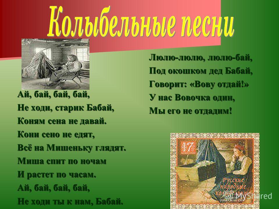 Все жанры фольклора - 5