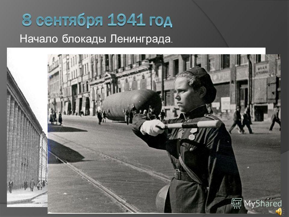 Начало блокады Ленинграда.