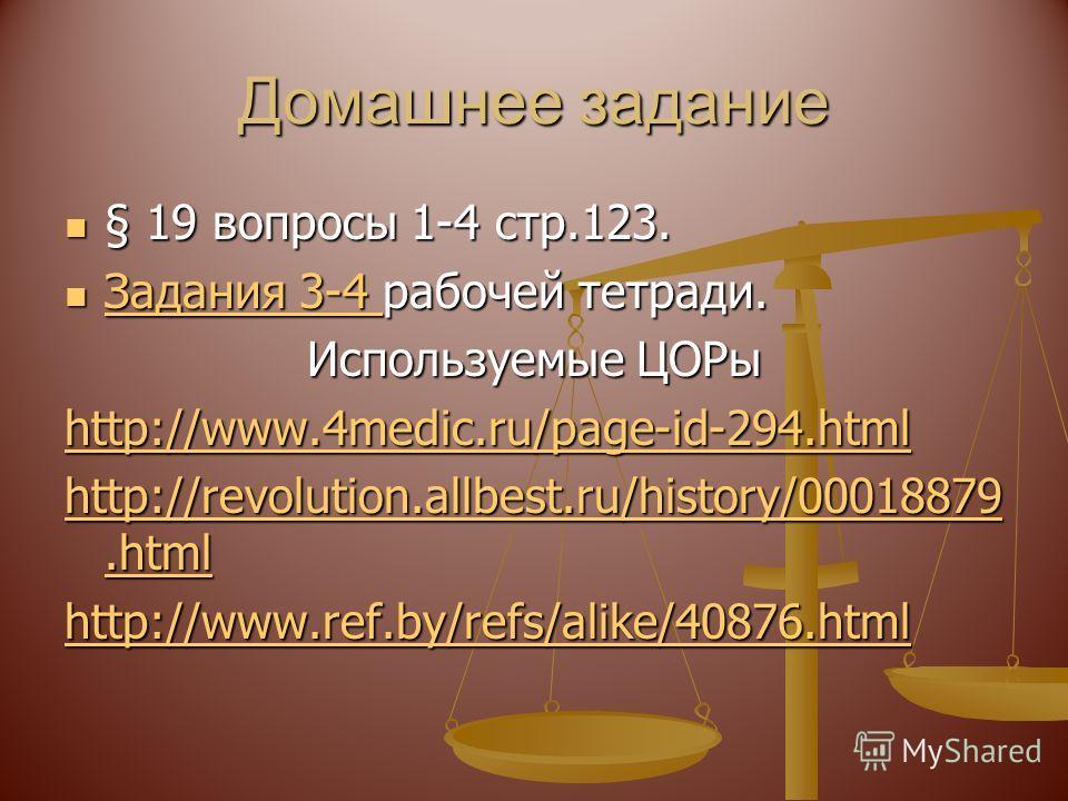 Домашнее задание § 19 вопросы 1-4 стр.123. § 19 вопросы 1-4 стр.123. Задания 3-4 рабочей тетради. Задания 3-4 рабочей тетради. Задания 3-4 Задания 3-4 Используемые ЦОРы http://www.4medic.ru/page-id-294.html http://revolution.allbest.ru/history/000188