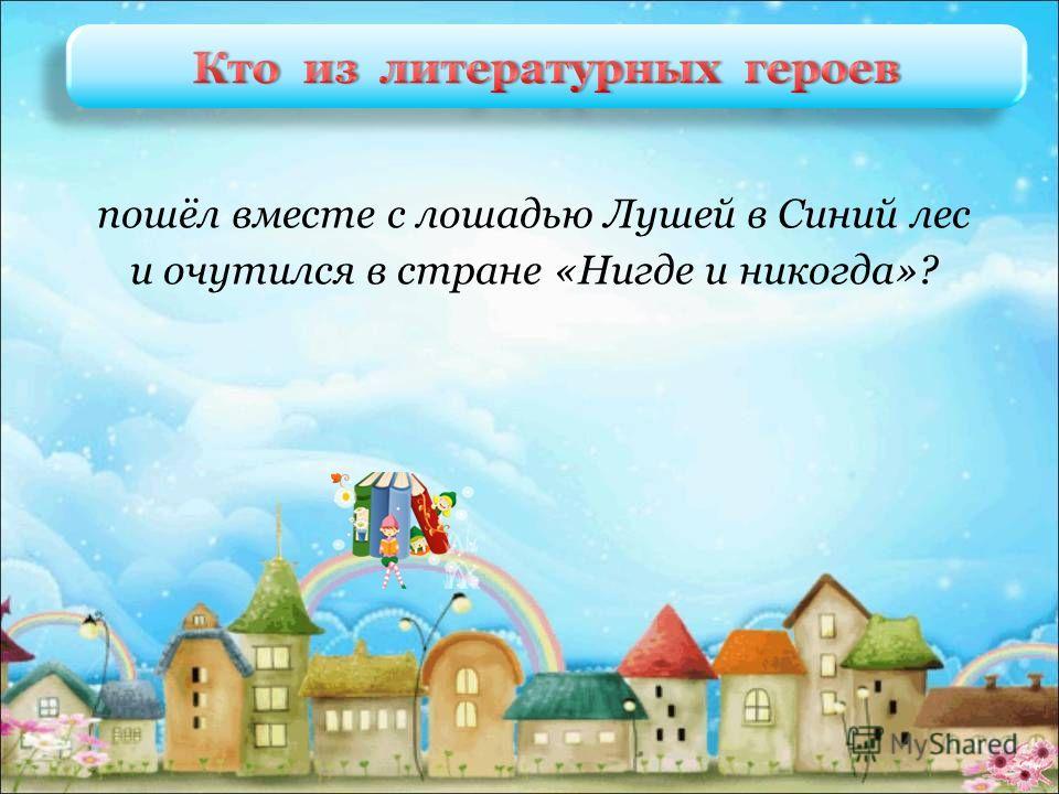 Витя О. Романченко «Витя в стране Лодырантии» с трудом убежал из заколдованной страны Лодырантии?