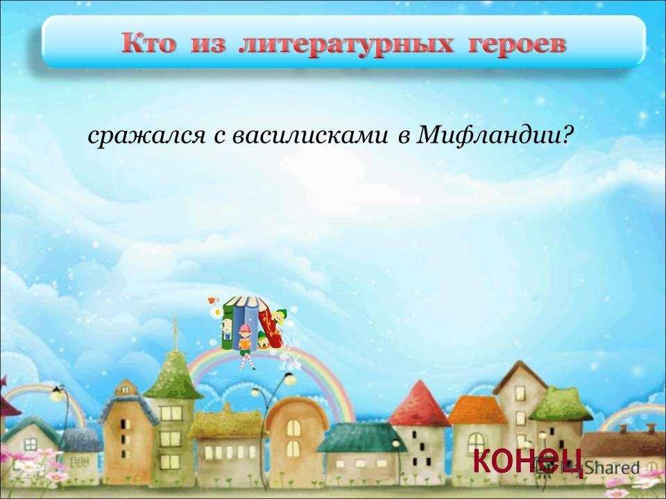 Филя Ивушкин И. Токмакова «Счастливо, Ивушкин!» пошёл вместе с лошадью Лушей в Синий лес и очутился в стране «Нигде и никогда»?