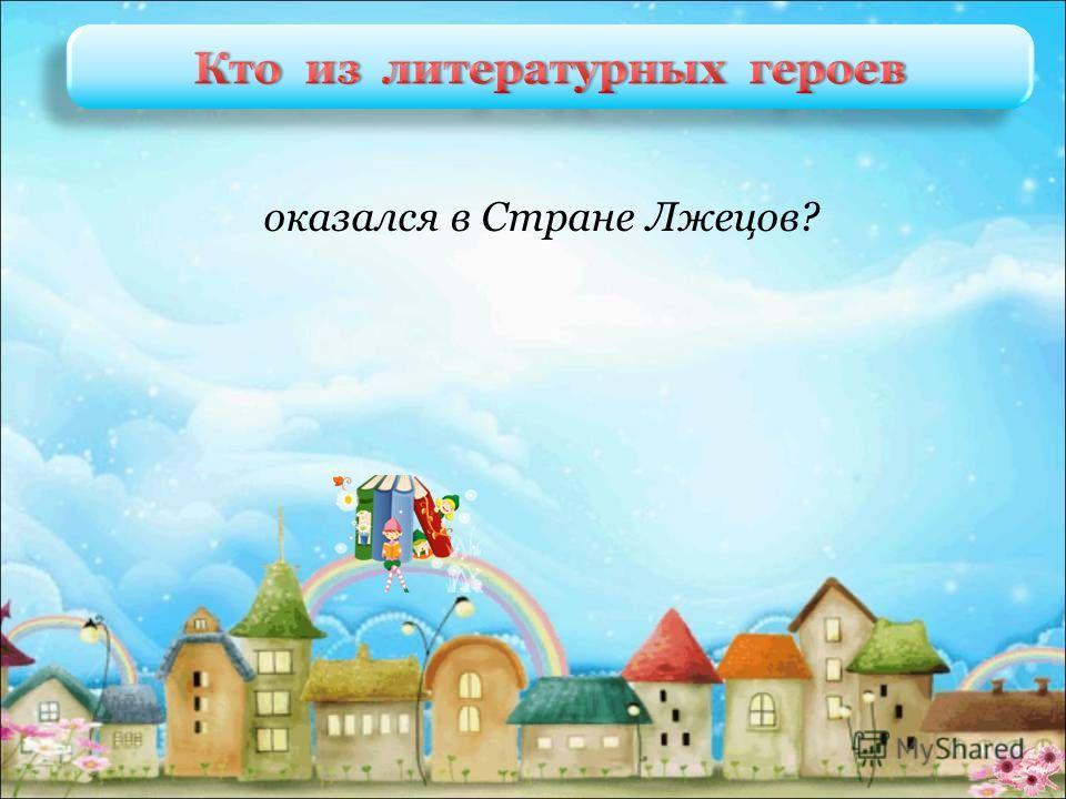 Оля и Яло В. Губарев «Королевство кривых зеркал» побывал в Королевстве кривых зеркал?