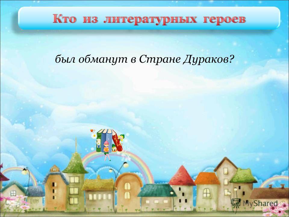 Джельсомино Дж. Родари «Джельсомино в Стране Лжецов» оказался в Стране Лжецов?