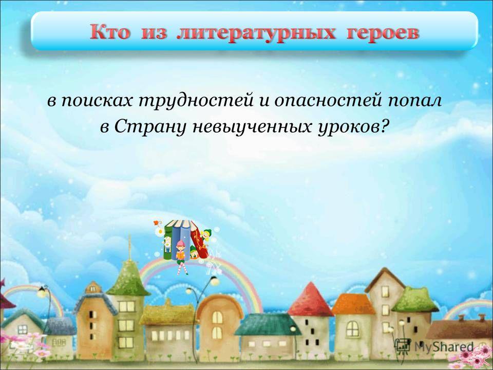 Буратино А. Толстой «Золотой ключик, или приключения Буратино» был обманут в Стране Дураков?