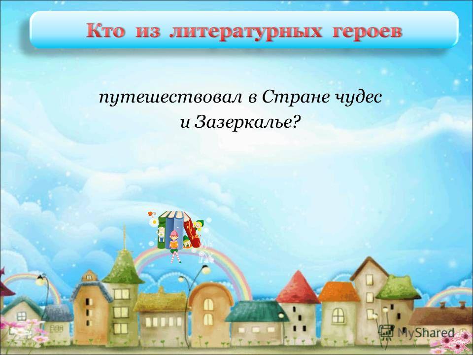 В. Перестукин Л. Гераскина «В стране невыученных уроков» в поисках трудностей и опасностей попал в Страну невыученных уроков?