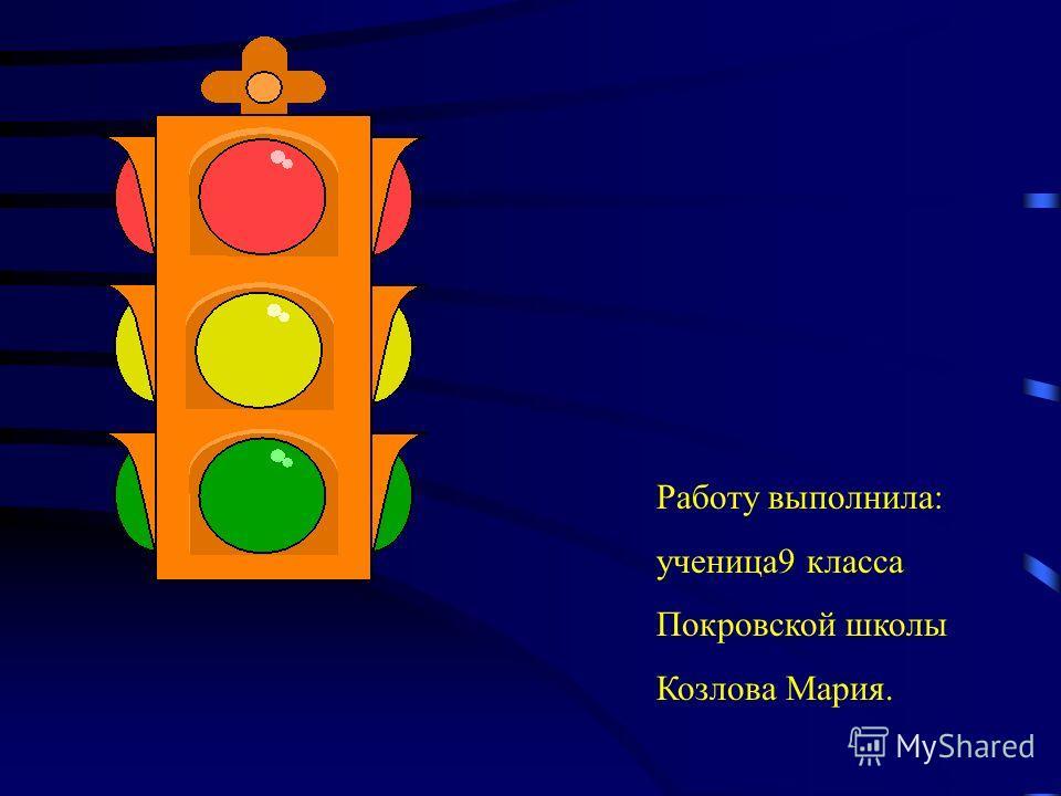 Работу выполнила: ученица9 класса Покровской школы Козлова Мария.