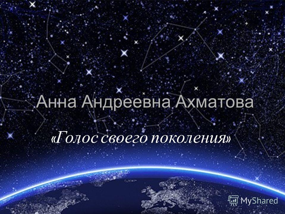 Анна Андреевна Ахматова « Голос своего поколения »
