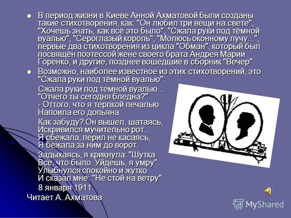 В период жизни в Киеве Анной Ахматовой были созданы такие стихотворения, как: