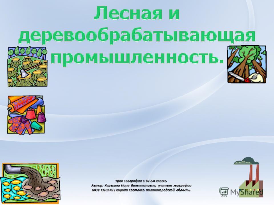 Урок географии в 10-ом классе. Автор: Карезина Нина Валентиновна, учитель географии МОУ СОШ 5 города Светлого Калининградской области
