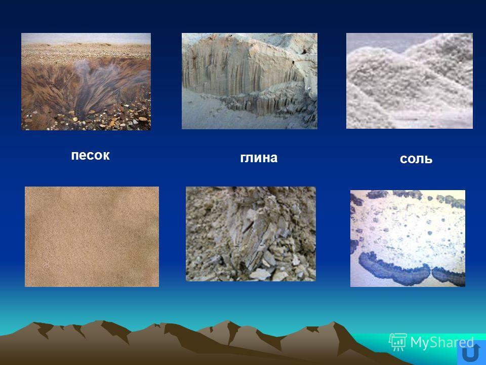 песок глина соль
