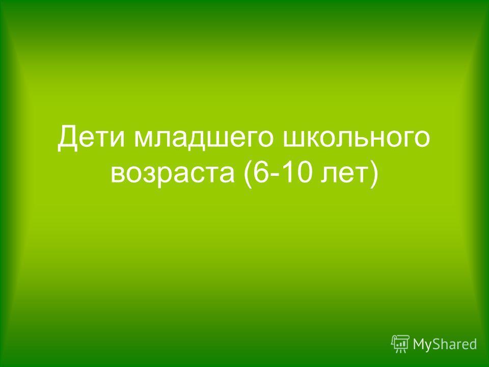 Дети младшего школьного возраста (6-10 лет)