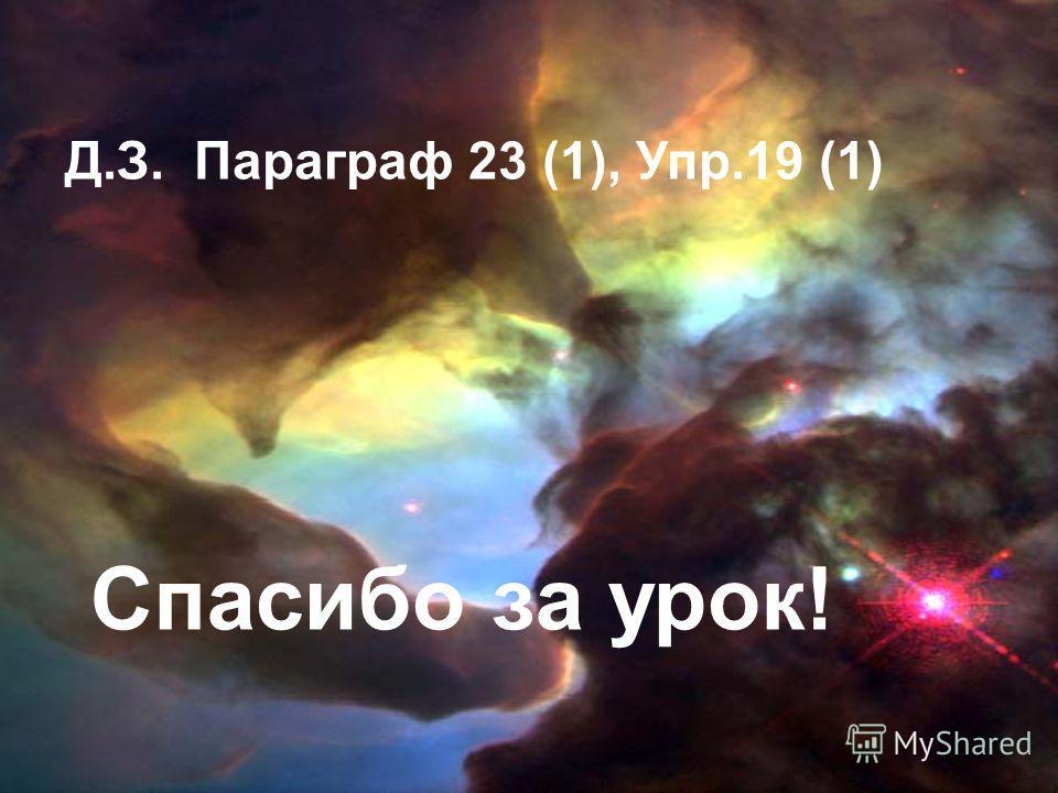 Д.З. Параграф 23 (1), Упр.19 (1) Спасибо за урок!