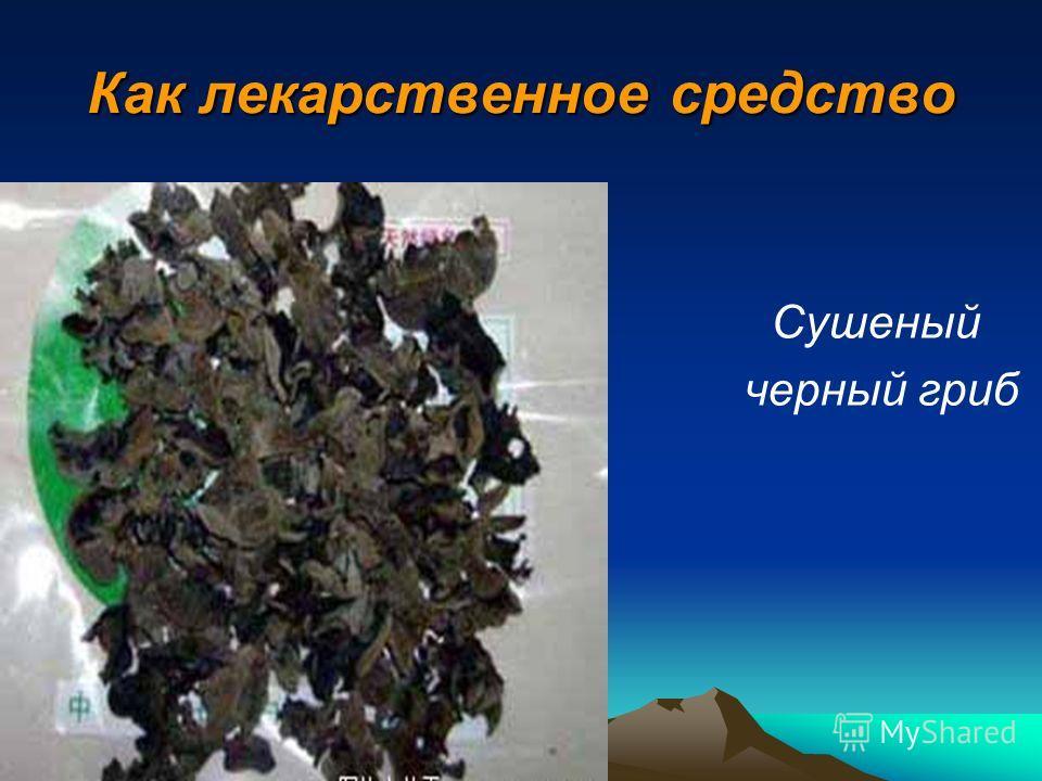 Как лекарственное средство Сушеный черный гриб