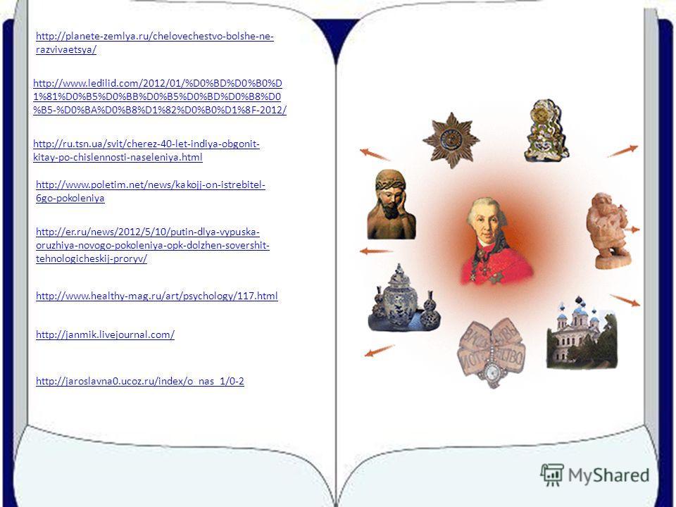 http://planete-zemlya.ru/chelovechestvo-bolshe-ne- razvivaetsya/ http://www.ledilid.com/2012/01/%D0%BD%D0%B0%D 1%81%D0%B5%D0%BB%D0%B5%D0%BD%D0%B8%D0 %B5-%D0%BA%D0%B8%D1%82%D0%B0%D1%8F-2012/ http://ru.tsn.ua/svit/cherez-40-let-indiya-obgonit- kitay-po