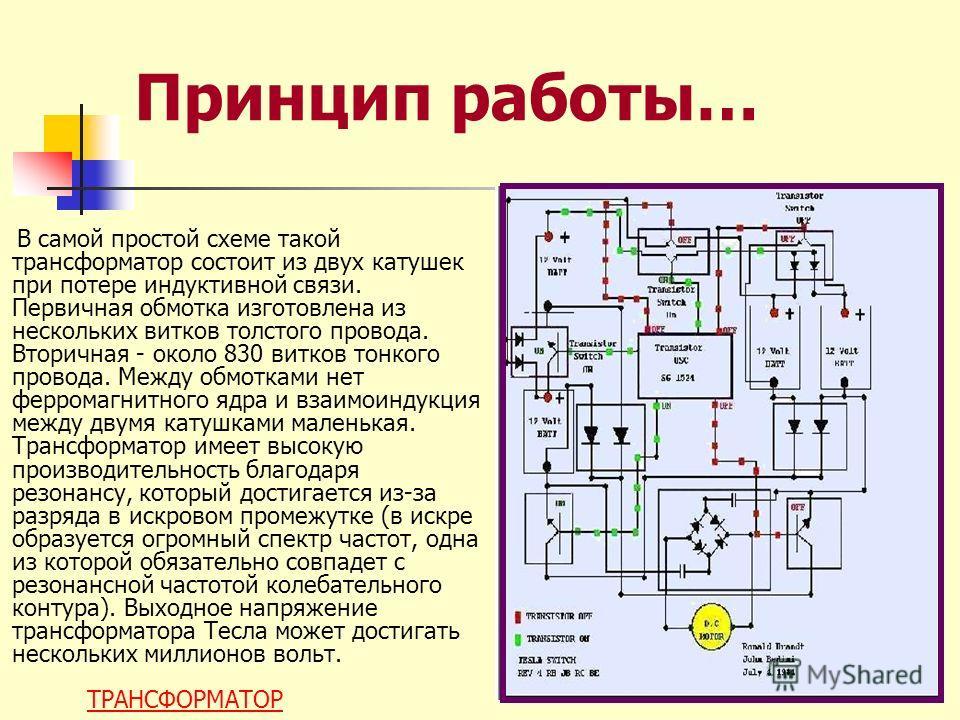 Принцип работы… В самой простой схеме такой трансформатор состоит из двух катушек при потере индуктивной связи. Первичная обмотка изготовлена из нескольких витков толстого провода. Вторичная - около 830 витков тонкого провода. Между обмотками нет фер