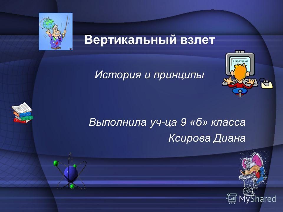 Вертикальный взлет История и принципы Выполнила уч-ца 9 «б» класса Ксирова Диана