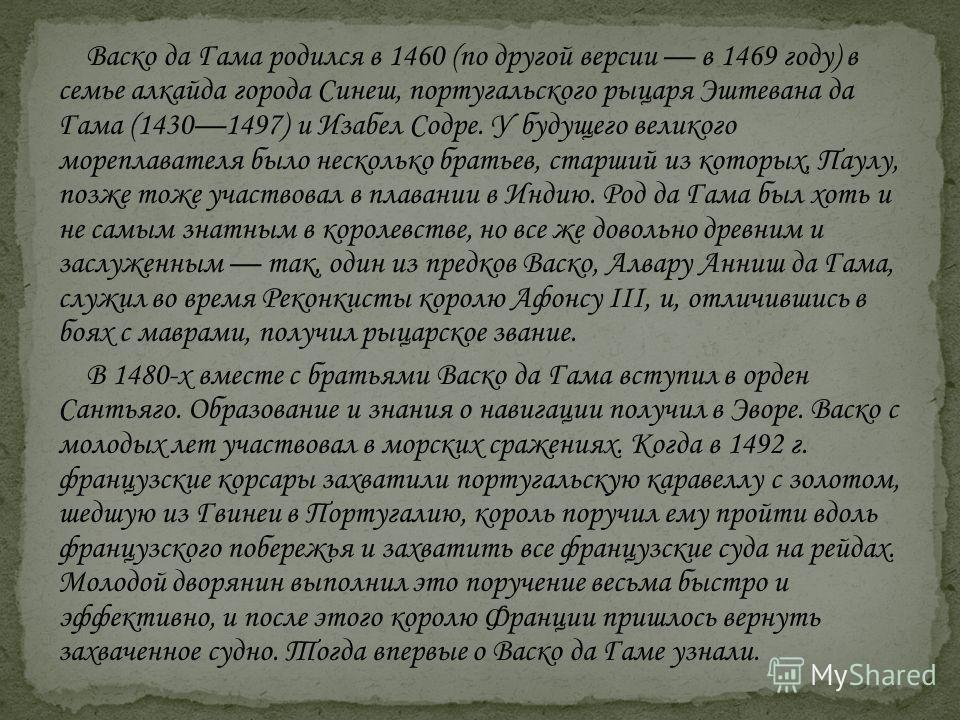 <a href='http://www.myshared.ru/slide/150877/' title='васко да гама'>Васко да Гама</a> родился в 1460 (по другой версии в 1469 году) в семье алкайда г