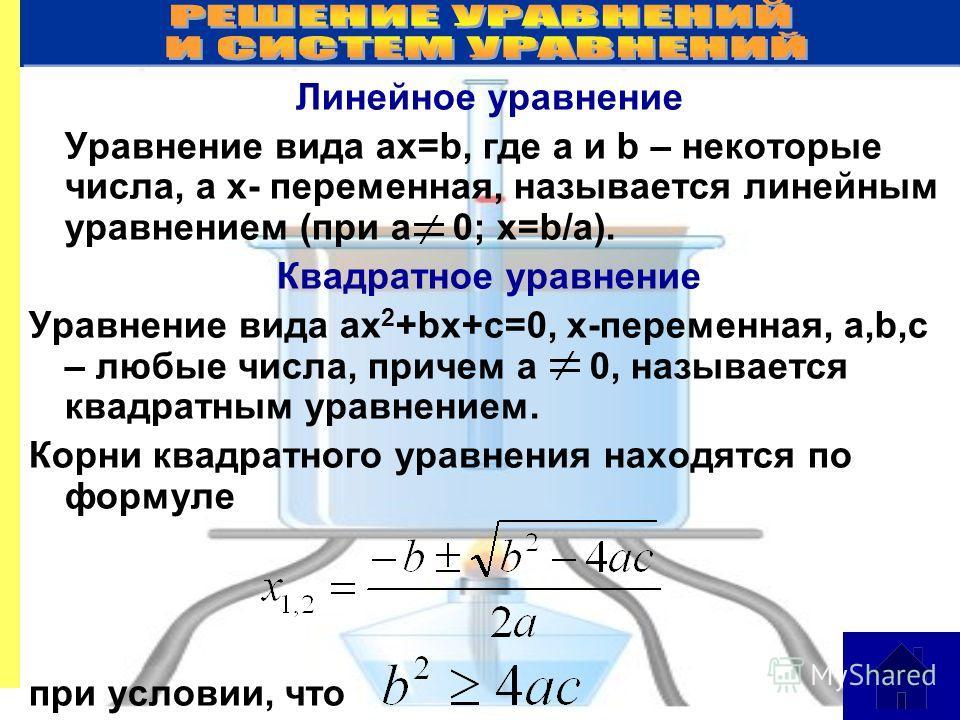 Линейное уравнение Уравнение вида ax=b, где a и b – некоторые числа, а x- переменная, называется линейным уравнением (при а 0; х=b/a). Квадратное уравнение Уравнение вида ax 2 +bx+c=0, х-переменная, a,b,c – любые числа, причем a 0, называется квадрат