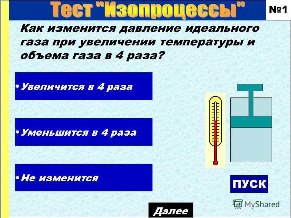 Как изменится давление идеального газа при увеличении температуры и объема газа в 4 раза? 1 ПУСК