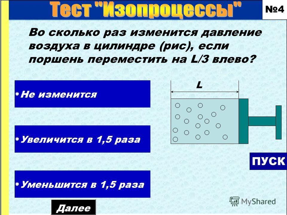 Во сколько раз изменится давление воздуха в цилиндре (рис), если поршень переместить на L/3 влево? 4 L ПУСК