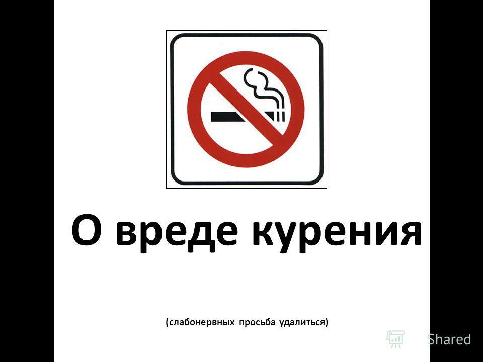 О вреде курения (слабонервных просьба удалиться)