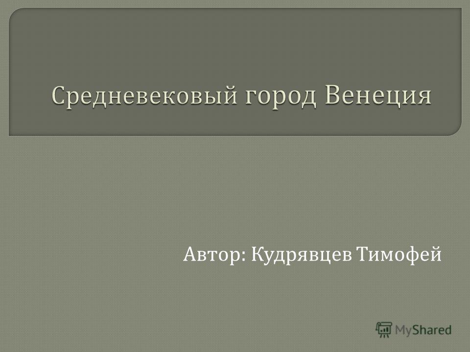 Автор : Кудрявцев Тимофей