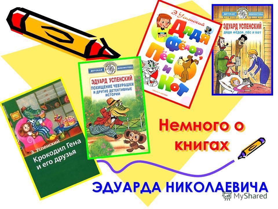 Немного о книгах ЭДУАРДА НИКОЛАЕВИЧА