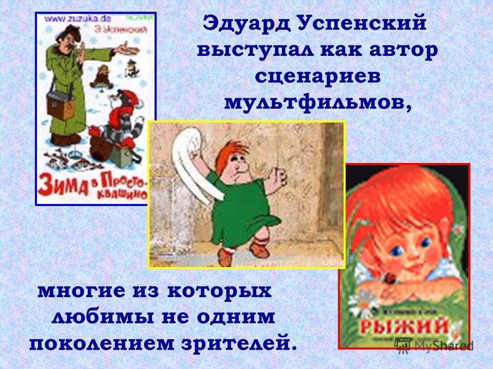 Эдуард Успенский выступал как автор сценариев мультфильмов, многие из которых любимы не одним поколением зрителей.