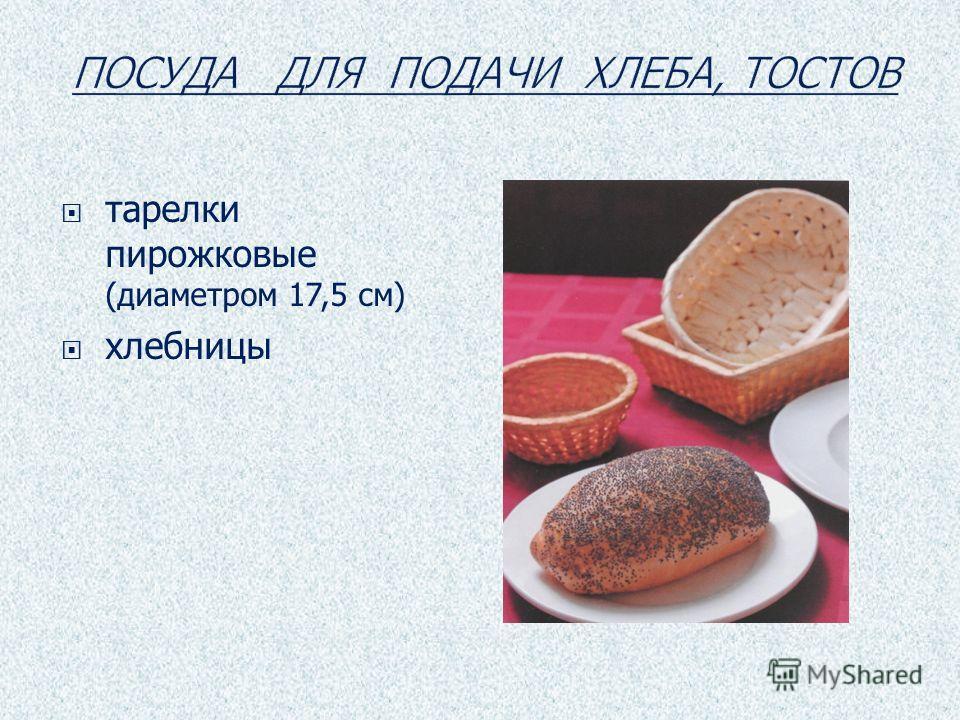 тарелки пирожковые (диаметром 17,5 см) хлебницы
