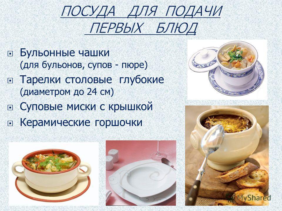 Бульонные чашки (для бульонов, супов - пюре) Тарелки столовые глубокие (диаметром до 24 см) Суповые миски с крышкой Керамические горшочки