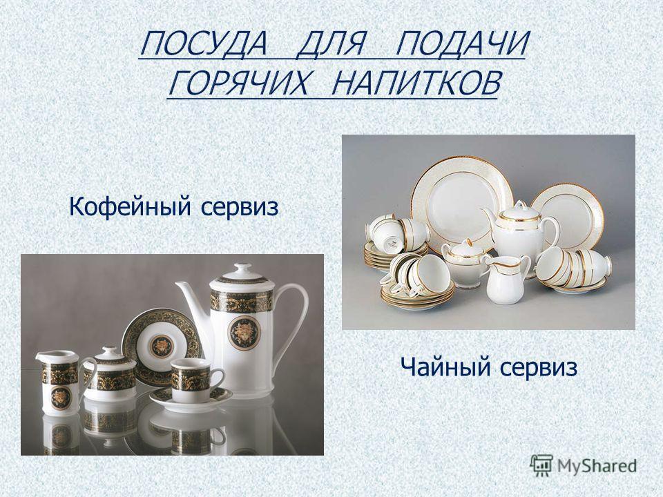 Чайный сервиз Кофейный сервиз