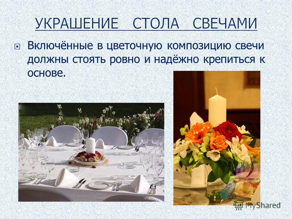 Включённые в цветочную композицию свечи должны стоять ровно и надёжно крепиться к основе.