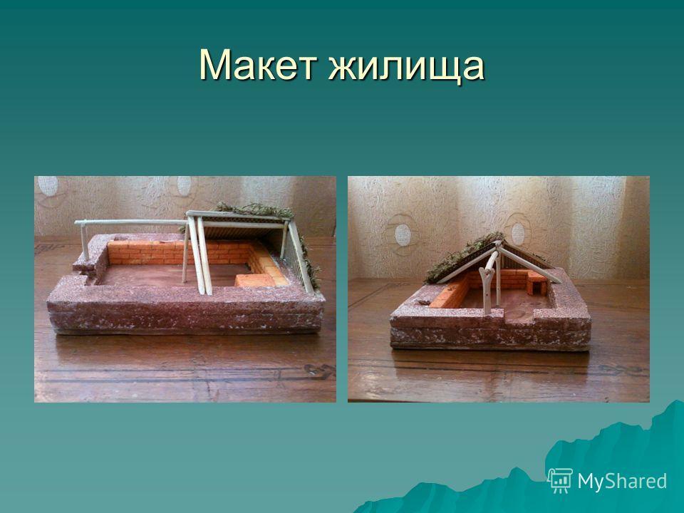 Макет жилища