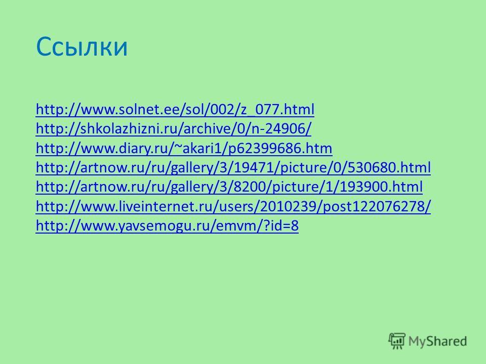 Ссылки http://www.solnet.ee/sol/002/z_077.html http://shkolazhizni.ru/archive/0/n-24906/ http://www.diary.ru/~akari1/p62399686.htm http://artnow.ru/ru/gallery/3/19471/picture/0/530680.html http://artnow.ru/ru/gallery/3/8200/picture/1/193900.html http
