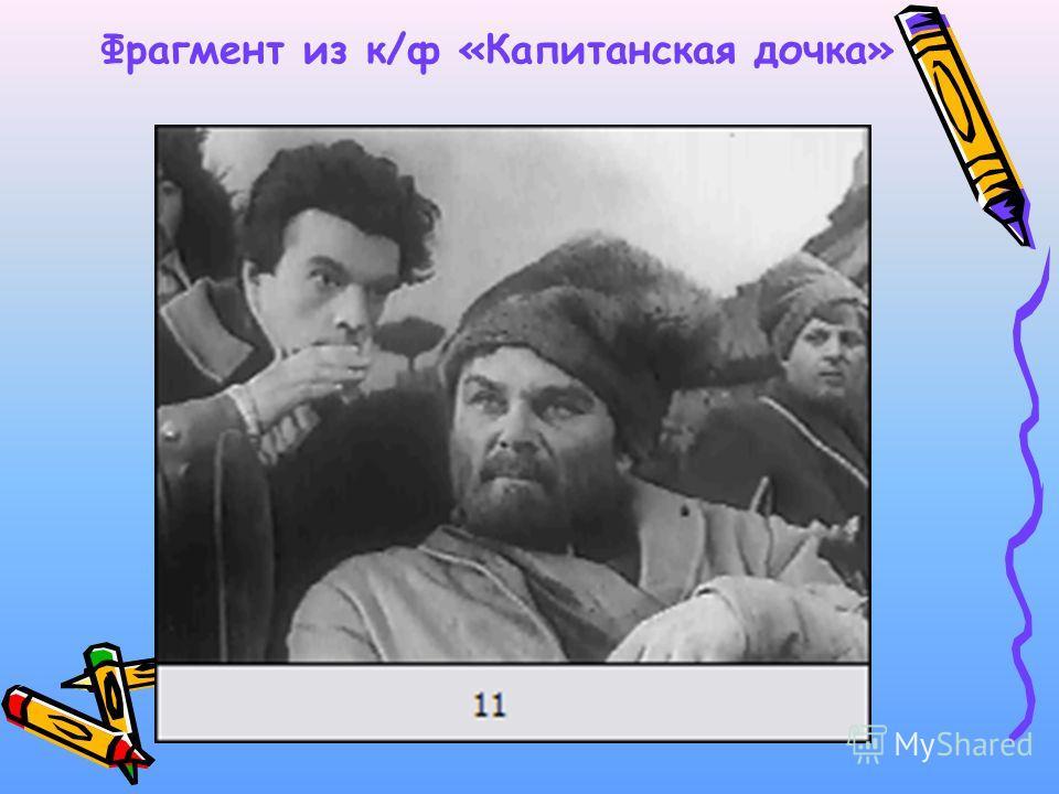 Фрагмент из к/ф «Капитанская дочка»