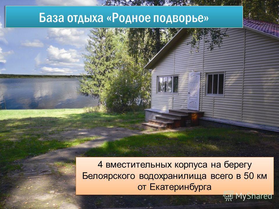 База отдыха «Родное подворье» 4 вместительных корпуса на берегу Белоярского водохранилища всего в 50 км от Екатеринбурга