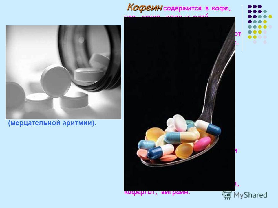Хинидин Хинидин – диастереомер хинина – встречается в хинной коре (например, Cinchona succirubra) в количествах от 0,25 до 1,25%. Это антиаритмическое сердечное средство, применяемое для предупреждения фибрилляции предсердий (мерцательной аритмии). К
