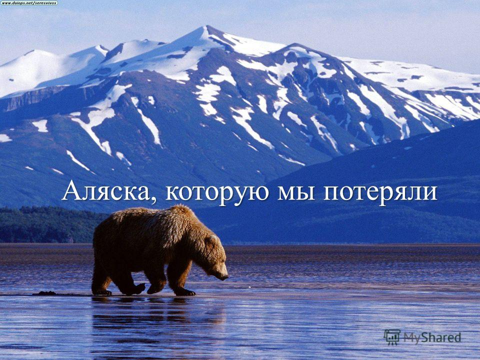 Аляска, которую мы потеряли