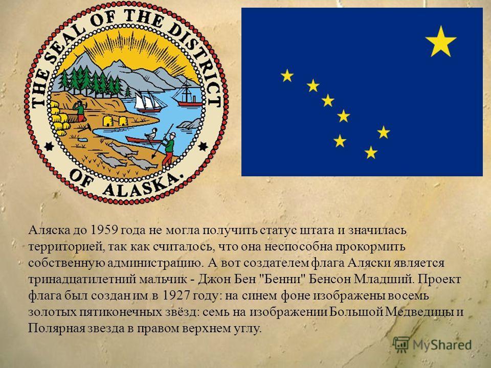 Аляска до 1959 года не могла получить
