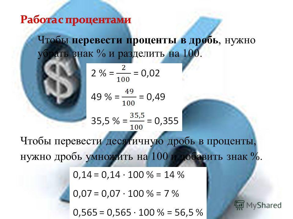 Чтобы перевести проценты в дробь, нужно убрать знак % и разделить на 100. Чтобы перевести десятичную дробь в проценты, нужно дробь умножить на 100 и добавить знак %.