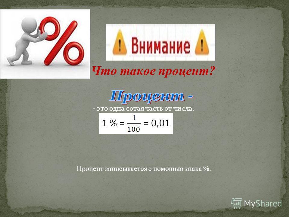 Процент записывается с помощью знака %.