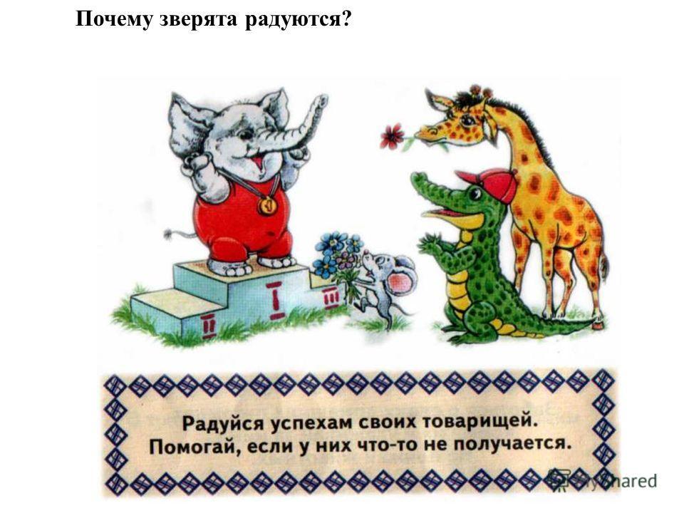 Почему зверята радуются?