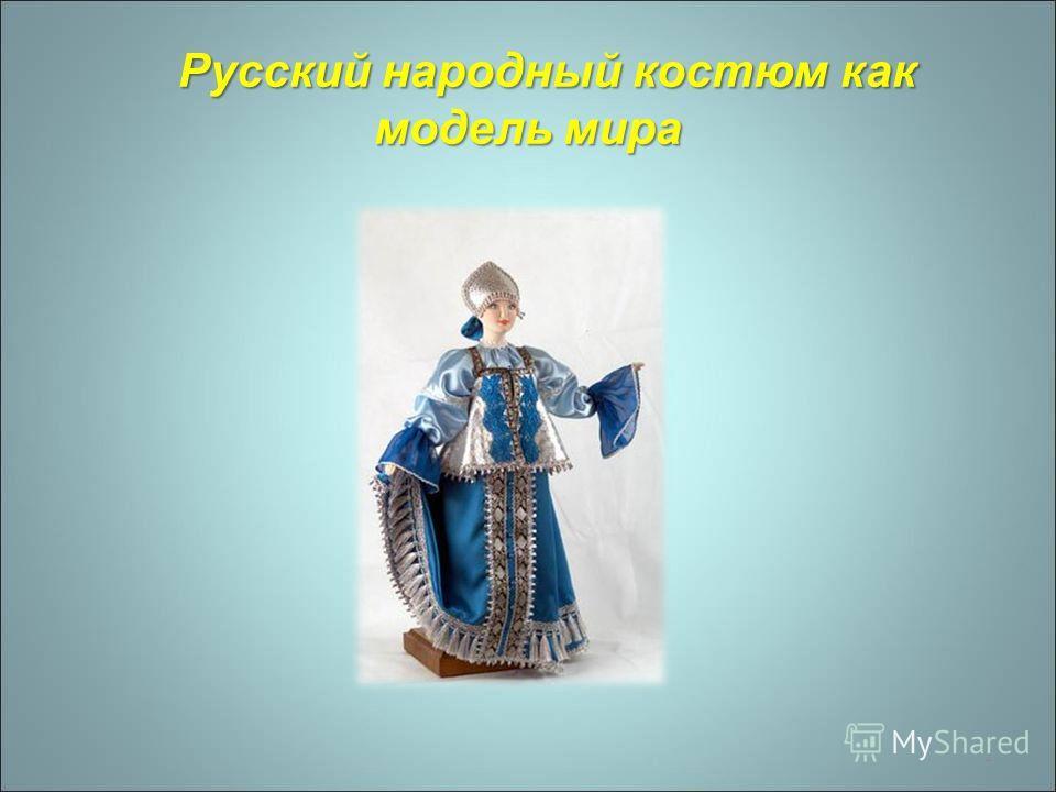 2 Русский народный костюм как модель мира Русский народный костюм как модель мира
