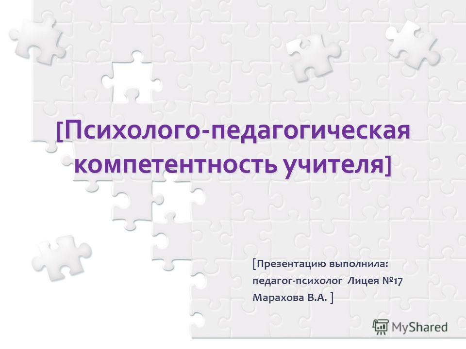 [Презентацию выполнила: педагог-психолог Лицея 17 Марахова В.А. ]