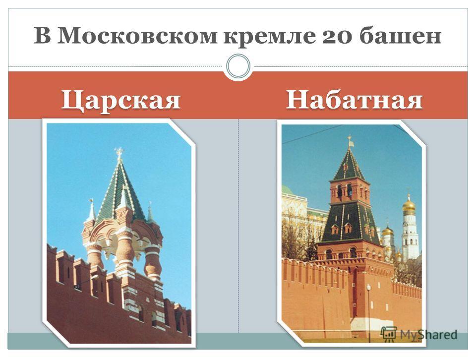 Царская Набатная В Московском кремле 20 башен