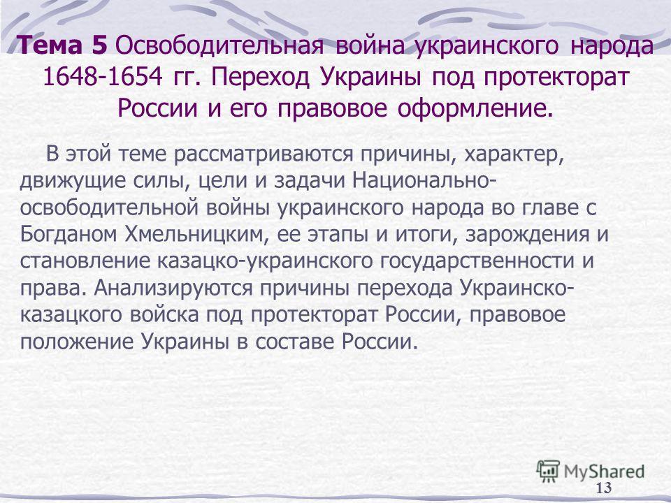 13 Тема 5 Освободительная война украинского народа 1648-1654 гг. Переход Украины под протекторат России и его правовое оформление. В этой теме рассматриваются причины, характер, движущие силы, цели и задачи Национально- освободительной войны украинск