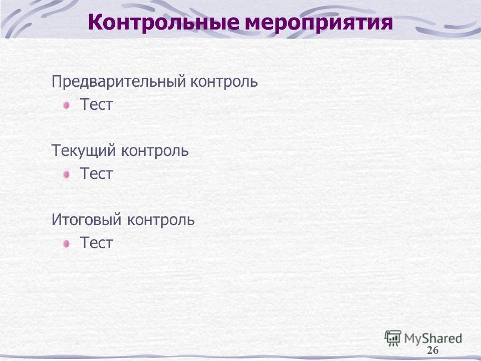 26 Контрольные мероприятия Предварительный контроль Тест Текущий контроль Тест Итоговый контроль Тест