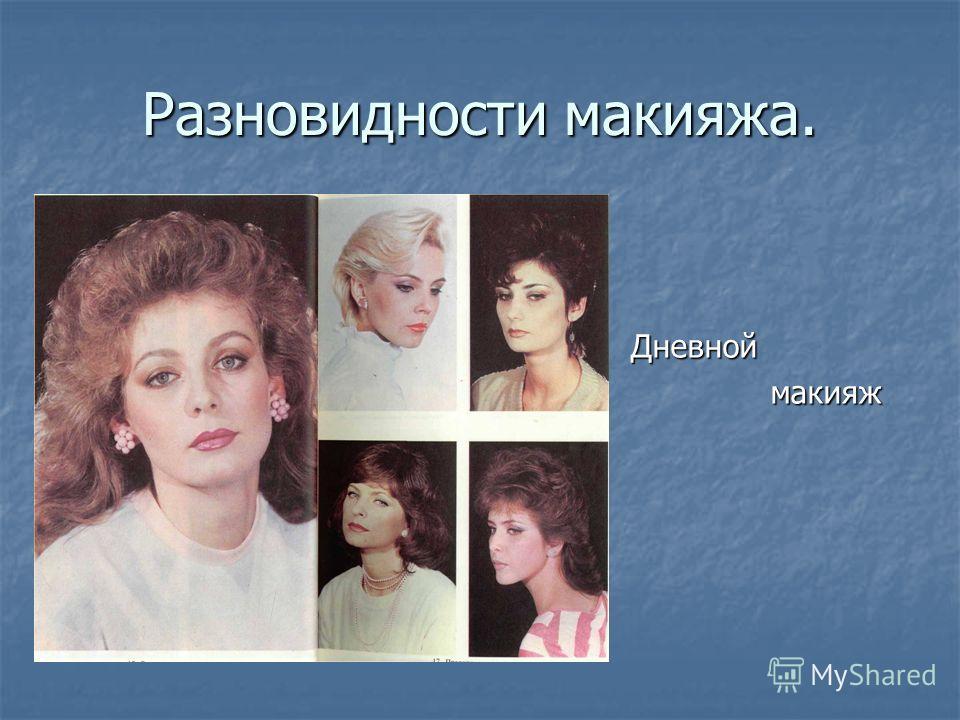 Разновидности макияжа. Дневной Дневной макияж макияж