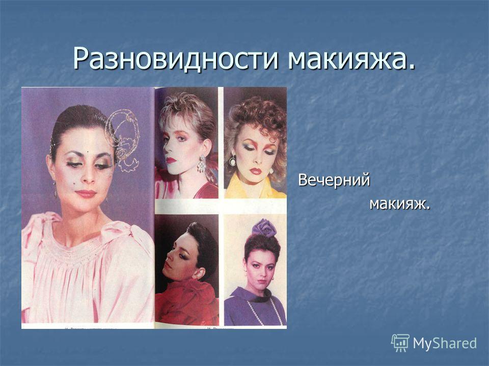 Разновидности макияжа. Вечерний макияж. макияж.